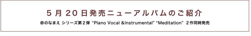 5月20日発売ニューアルバムのご紹介