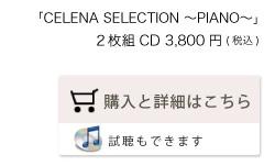 CELENA SELECTION 〜PIANO〜の試聴と購入はこちら